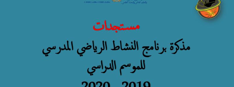 مستجدات برنامج النشاط الرياضي المدرسي 2019/2020