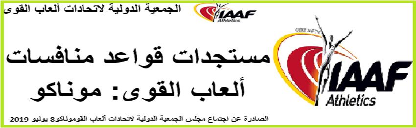 2019مستجدات قواعد منافسات ألعاب القوى: موناكو