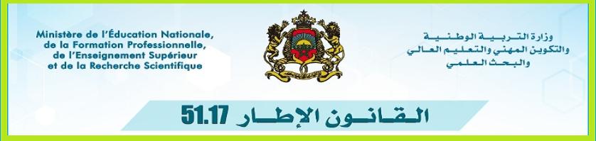 ملخص مضامين القانون الاطار 17-51 بمنظومة التربية و التعليم
